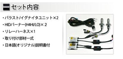 HIDキットH4Hi/Lo切り替え6000Kワンピース構造HIDコンバージョンキット35Wリレー付きHOMING-X