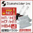 送料無料お試しモニター価格!【超薄型バラスト採用】HB4(9006)/H1/H3/H4LO/H7/H11(H8) HIDコンバージョンキット3000K/6000K/8000K/35WICデジタル制御/送料無料フルキット