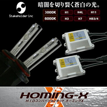 HIDキット PHILIPS バーナー採用 ハイスペック HID コンバージョンキット H1 H3 H4LO固定 H7 H11(H8/H9) HB4(HB3) 8000/6000K/3000K バルブ HOMING-X