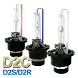 Stakeholder D2C バルブ HOMING-X 純正交換HIDバーナー D2R・D2S 兼用 /35W