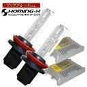 HIDキット シングルキット アップグレードモデル(H1/H3/H7/H8/H11/HB4) 35W 6000K HIDコンバージョンキット 1年保証 HIDバルブ/バラスト/フォグランプ/ヘッドライト