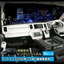 ハイエース 200系 1-5型 (標準車用) インテリアパネ...