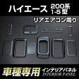 【車種専用】[トヨタ]ハイエース《200系》 (1-4型)インテリアパネル リアエアコン周り(10ピース)