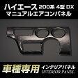 【車種専用】[トヨタ]ハイエース《200系》 インテリアパネル DXマニュアルエアコンパネル(1ピース)