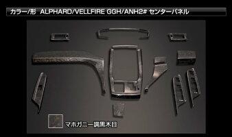 【車種専用】トヨタ]アルファード/ヴェルファイア20系インテリアパネル(13ピース)【センターパネル周り】