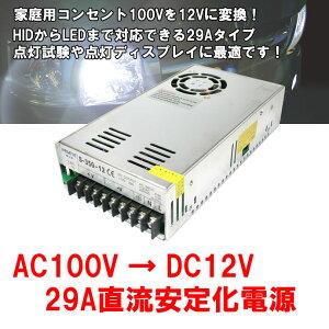 ディスプレイ デコデコ コンバーター
