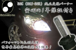 他の安物HIDと一緒にしないでください!【1年保証&送料無料】高性能D2C純正交換HIDバーナー6000...
