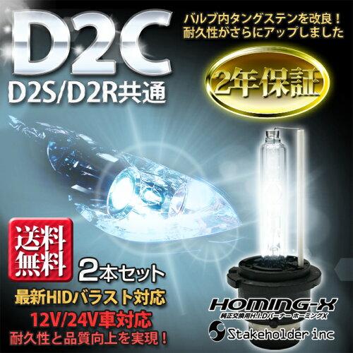高性能D2Cバルブ6000K・6500K(35W)純正交換HIDバーナー(D2R・D2S兼用)溶接な...