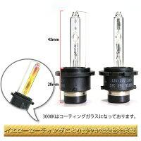 D2Cバルブ純正交換HIDバーナー35W(D2R・D2S兼用)溶接なしインサート方式