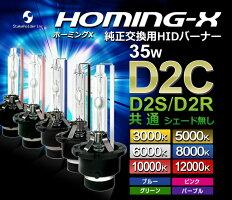 D2Cバルブ「HOMING-X」純正交換HIDバーナー(D2R・D2S兼用)/35W