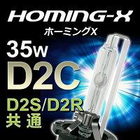 StakeholderのD2Cバルブ「HOMING-X」純正交換HIDバーナー(D2R・D2S兼用)/35W