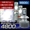 【送料無料】高出力LEDヘッドライト4800LmH4HiLow/H8/H11/H16/HB3/HB46500KCREE製チップ搭載『スーパーホーミングX』《1年保証付》