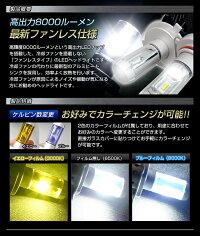 【H4Hi/Low】高性能フィリップスチップ搭載【ファンレス仕様】3色カラーチェンジ可能50W6000ルーメン高輝度LEDヘッドライト《1年保証付》