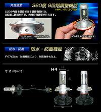 LEDヘッドライト(H4Hi/Low)高性能フィリップスチップ搭載(ファンレス仕様)3色カラーチェンジ可能50W6000ルーメン高輝度LED