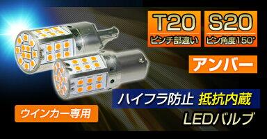 LEDバルブT20ピンチ部違い/S25150°ピン角違いアンバーハイフラ防止抵抗内蔵ウインカー専用LED(2個組)