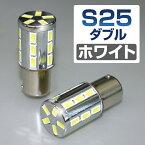 LED バルブ S25 ダブル ホワイト 23基搭載 ステルス/アルミヒートシンク仕様 LED ソケット ( テールランプ ストップランプ )(2個組)