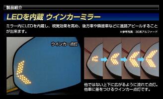 (200系ハイエースS-GL用)純正ミラー交換タイプLEDウインカードアミラーブルーミラーレンズ(ミラーヒーター内蔵)