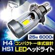 【H4/HS1】コンパクト一体式設計 [冷却用放熱ファン内蔵]LEDヘッドライト 12V 6000K《1個入り》