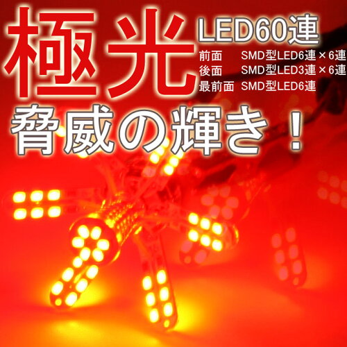 開閉式アンブレラLEDバルブ(高輝度SMD60連採用)レッド2個セット【...