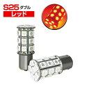 LEDバルブ (T20 ダブル球) T20ウェッジ球 5050SMD/3chip SMD(27連) /レッド2個セット