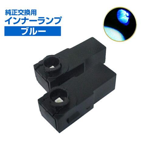LEDバルブ 純正交換用LEDインナーランプ ブルー 2個セット/フットランプ/グローブボックス/コンソールボックス/高輝度SMD/レクサス トヨタ スバル マツダ