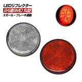 LEDリフレクター 汎用 光る 24連SMD 丸型 クリア/レッド スモール・ブレーキ連動 反射板