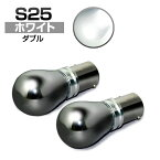 LED バルブ (S25)ダブル (ホワイト)ステルスバルブ ミラーコーティング クリー社製チップ採用 (2個入) (ハイブリッド車・アイドル車対応)ウインカー/バック