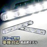 【Eマーク取得】《車検対応》高品質 高輝度LEDデイライト《ホワイト》900cd(カンデラ)日本製チップ採用 アイドルストップ車/ハイブリッド車対応 6000K 12/24V