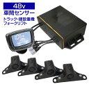 48V用 フォークリフト用 車間センサー 4chセンサー(DC48Vコ...