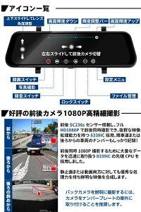 ミラー型ドライブレコーダー全画面タッチスクリーン操作リアカメラ付きマイクロSD付属2カメラドラレコデジタルインナーミラー広角ミラー型前後カメラバックカメラあおり防止防犯