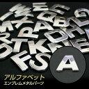 (セット品)アルファベット エンブレム パーツ(全40種各5個...