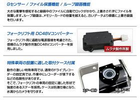 (法人/業務用)業務用ドライブレコーダー(48Vフォークリフト用)DC48Vコンバーター付属2カメラドラレコ