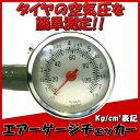 タイヤの空気圧を簡単測定!エアーゲージ/タイヤ空気圧測定器...