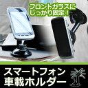 【楽天スーパーSALE半額】スマートフォン 車載携帯ホルダー ...