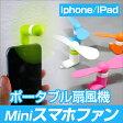 【iPhone/iPad用】ポータブル 扇風機 Mini スマホファン/携帯/スマートフォン/タブレット/コンパクト/小型/モバイル/USB/アクセサリ/卓上