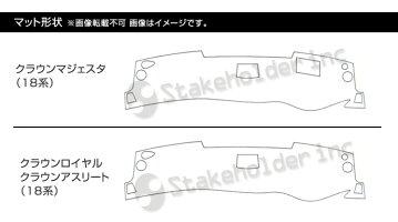 クラウンマジェスタ/ロイヤル/アスリート(18系)(H16/7〜H21/3)ダッシュボードマット(クロスオーバー)(トヨタ)国産ダッシュマットオーダーメイドBMS(レザー風生地/縁ロック加工)
