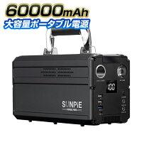 大容量ポータブル電源60000mAhポータブルバッテリー蓄電器AC電源充電器アウトドアキャンプ車中泊屋外非常時緊急時携帯小型