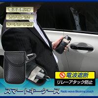 電波遮断スマートキーケースリレーアタック対策盗難防止ケースカーボン柄電波遮断ポーチ防犯対策スキミング防止カーセキュリティ防犯車おしゃれ