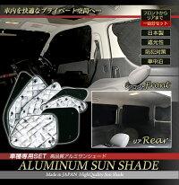 車サンシェードウェイク(LA700S/LA710S)(H26/11〜)ブラインドシェード(コンビセット)日よけ車中泊吸盤遮光目隠し