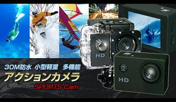 【防水30M】多機能スポーツ/アクションカメラ/ドライブレコーダー/水中カメラ/ドラレコ/デジカメ/SportsCam/
