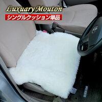 【送料無料】最高級天然羊毛100%使用車用ラグジュアリームートンクッション《シングルクッション単品》