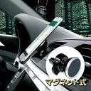 【楽天スーパーSALE半額】車載用(エアコン送風口用)マグネッ...