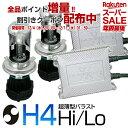【楽天スーパーSALE】HIDキット H4 Hi/Low切替 【Stakeholder HOMING ...