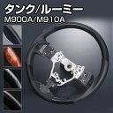 タンク/ルーミー (M900A/M910A) ステアリング/ハンドル(ノー...