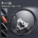 トール (M900S/M910S) ステアリング/ハンドル(ノーマル/ガ...