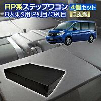 RPステップワゴン(RP系)車中泊すきまクッション4個セット8人乗り用2列目3列目(M2個/S2個)