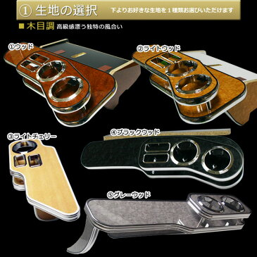 80系 ノア/ヴォクシー(NOAH/VOXY)(ZWR/ZRR8#系) ウッド(木製) 純国産 コンソールボックス(トヨタ)(カップホルダー1個タイプ)