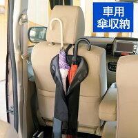 車内対応PVCコーティング傘ケース(長傘4本・折りたたみ傘1本収納可能)車載用傘立て傘収納濡れないかさ大容量
