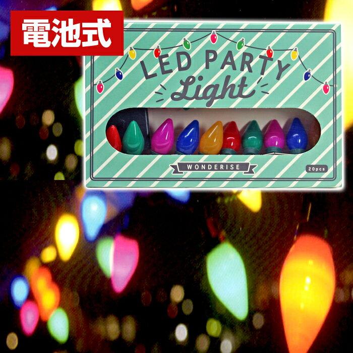 LED パーティーライト DROP 電池式 インテリア ディスプレイ キャンプ イルミネーション アウトドア カラフル ミックス