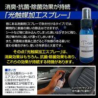 光触媒T-reshShine(Tレッシュシャイン)スプレー車消臭抗菌除菌抗ウィルスシートエアコンフィルター臭いウイルス対策持続酸化チタン車内マスク